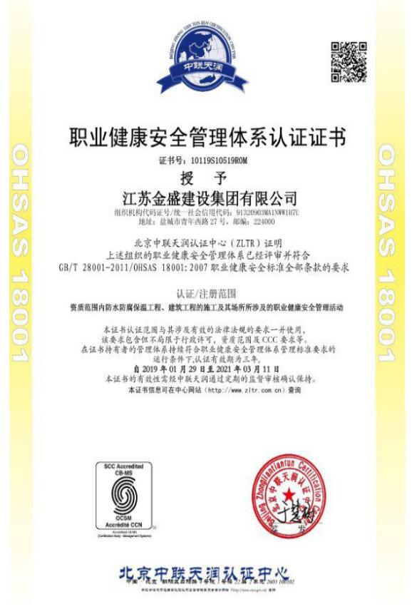 职业健康认证
